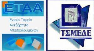 Ανάρτηση ειδοποιητηρίων αναδρομικών Β΄εξαμήνου τ. ΕΤΑΑ-ΤΣΜΕΔΕ