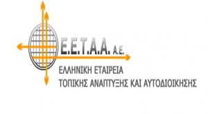 ΕΕΤΑΑ: Αιτήσεις για 50 προσλήψεις εκτός ΑΣΕΠ, διάρκειας 2 ετών