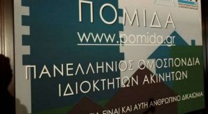 Εξάμηνη παράταση για Ταυτότητα Κτιρίου και αγγελίες ακινήτων ζητά η ΠΟΜΙΔΑ