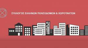 """ΣΕΠΟΧ: Παρέμβασή για το """"ΚΥΒΕΡΝΗΤΙΚΟ ΠΑΡΚΟ"""" στην Αθήνα"""