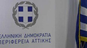 Περιφέρεια Αττικής: Το master plan για την αντιμετώπιση πλημμυρικού κινδύνου απεστάλη στα αρμόδια υπουργεία