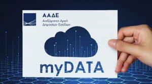 myData: Ποιοι πρέπει να εκδίδουν ηλεκτρονικά τιμολόγια εσόδων